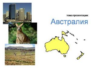 Презентация австралия скачать